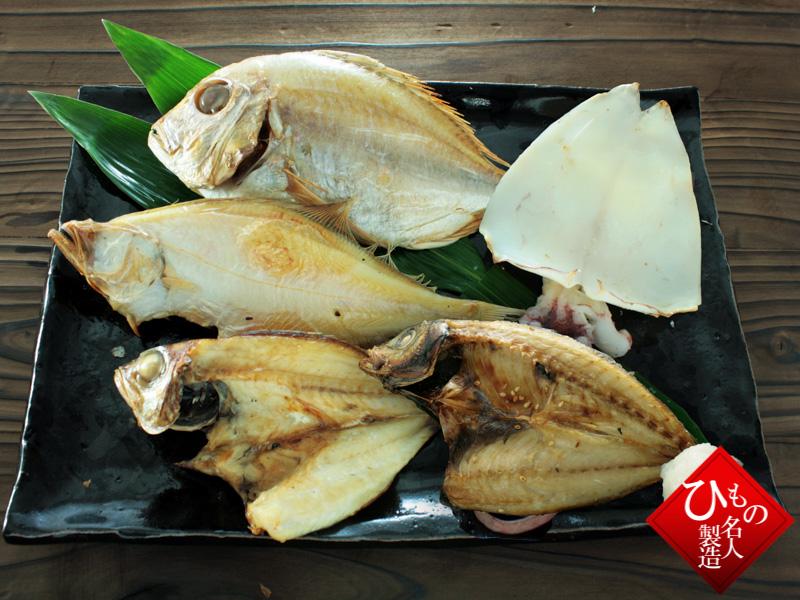 山陰沖 日本海産 名人の干物 5種B