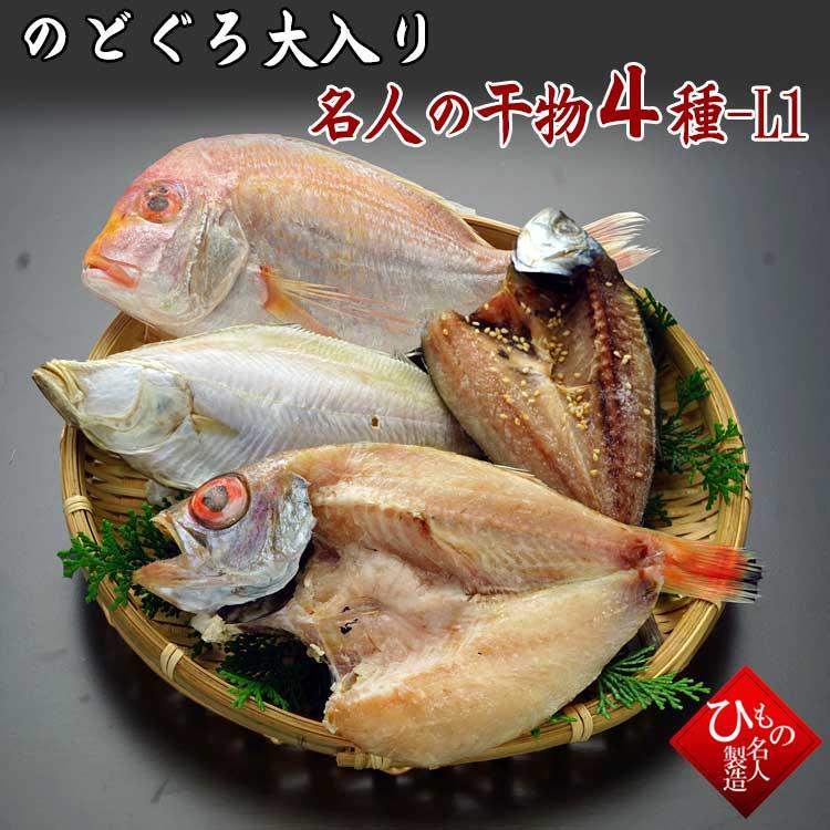 名人の干物 4種詰合-L(のどぐろ大サイズ入り)