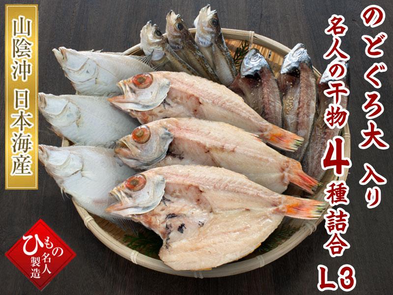 山陰沖 日本海産 名人の干物特選4種類