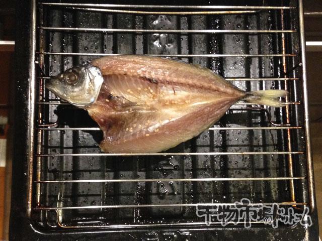あじの干物をおいしく焼く方法-焼きはじめ