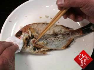 下の部分を開きます。その際、魚を頭を左手で押さえても、マナー違反になりません。