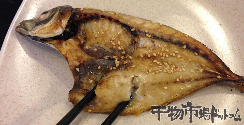 魚の骨が苦手な人のために、、、、骨無しアジの開きを焼いてみました。_試食