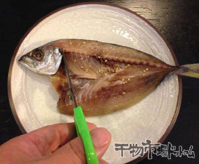 魚の骨が苦手な人のために、、、、骨無しアジの開きを焼いてみました。_頭の付け根にハサミを入れて