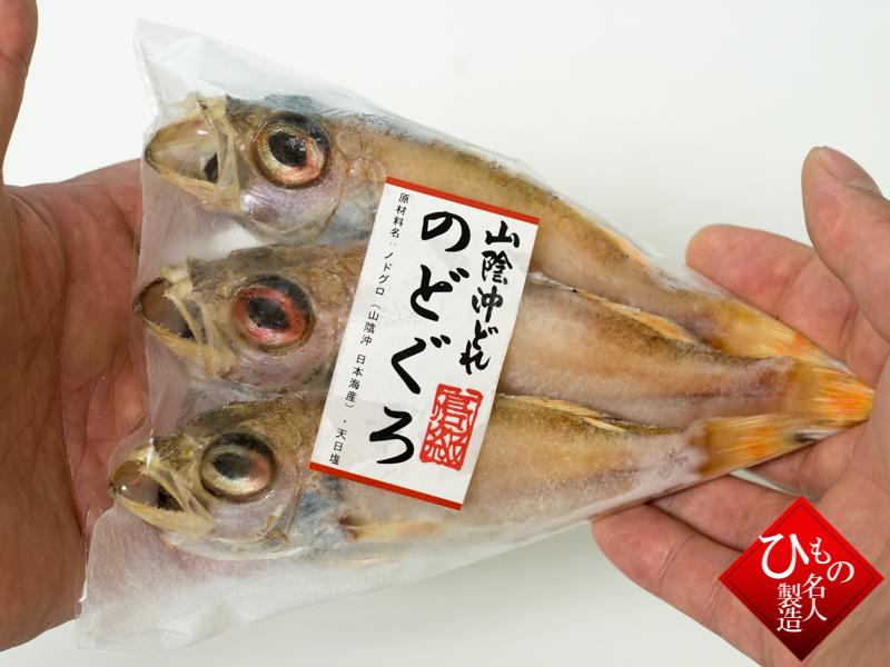 他の魚と一緒に送れます。 安藤さんののどぐろ丸干し