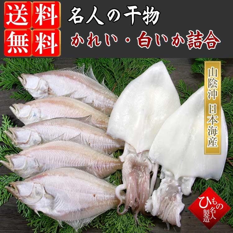 山陰沖 日本海産 名人の干物特選2種7尾
