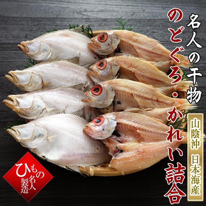 山陰沖 日本海産 名人の干物特選2種8尾