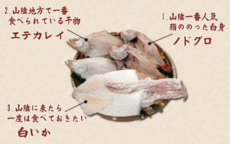 ノドグロ、エテガレイ、白イカの詰め合わせ