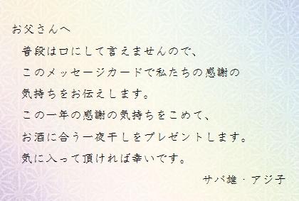 メッセージカード_父の日