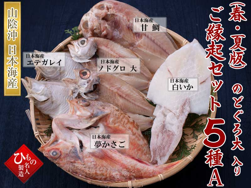 山陰沖 日本海産 ご縁起セット-春・夏版5種