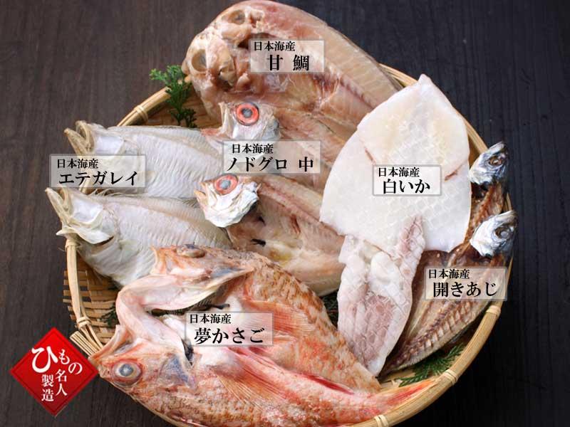 山陰沖 日本海産 ご縁起セット-春・夏版6種