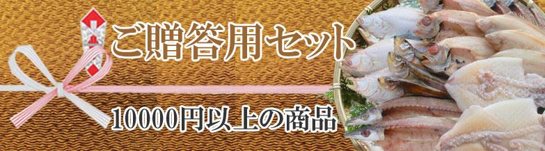 ご贈答セット10000円以上の商品