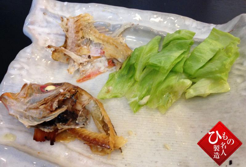 のどぐろの干物を「お作法」にならい食べてみる。_食べられなかった部分(骨・ひれ)を箸で、皿の左上に集めます。