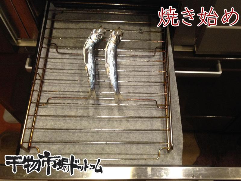 うるめいわしの干物を焼き比べてみる。焼きはじめ
