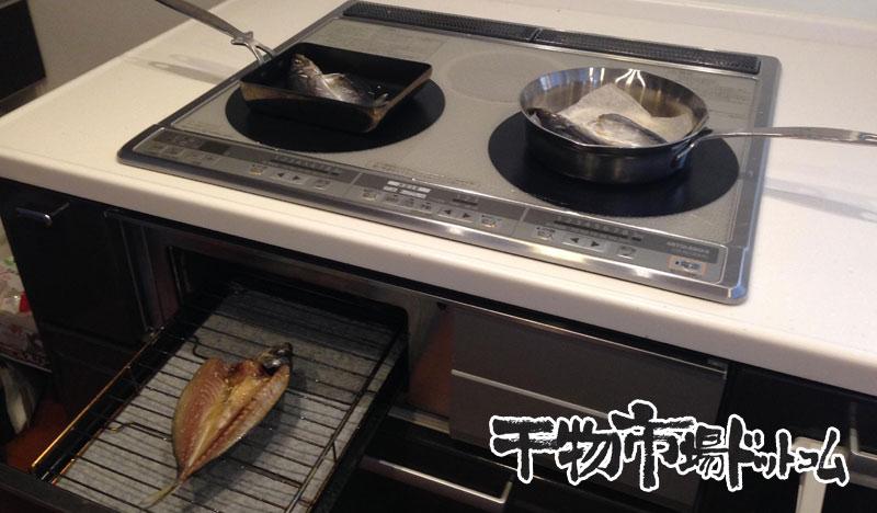 開きアジの干物を焼き比べてみる。