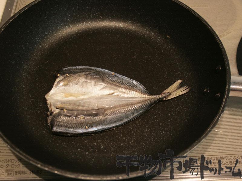 開きあじの干物をフライパンで焼いてみる。頭無し_焼きはじめ