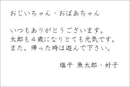 メッセージカード_敬老の日