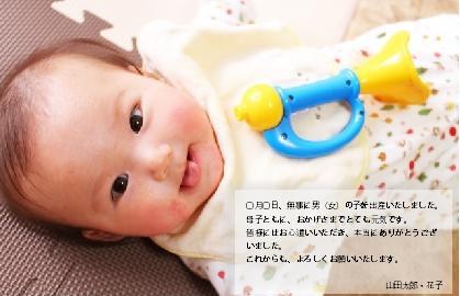 子供の誕生のメッセージカード