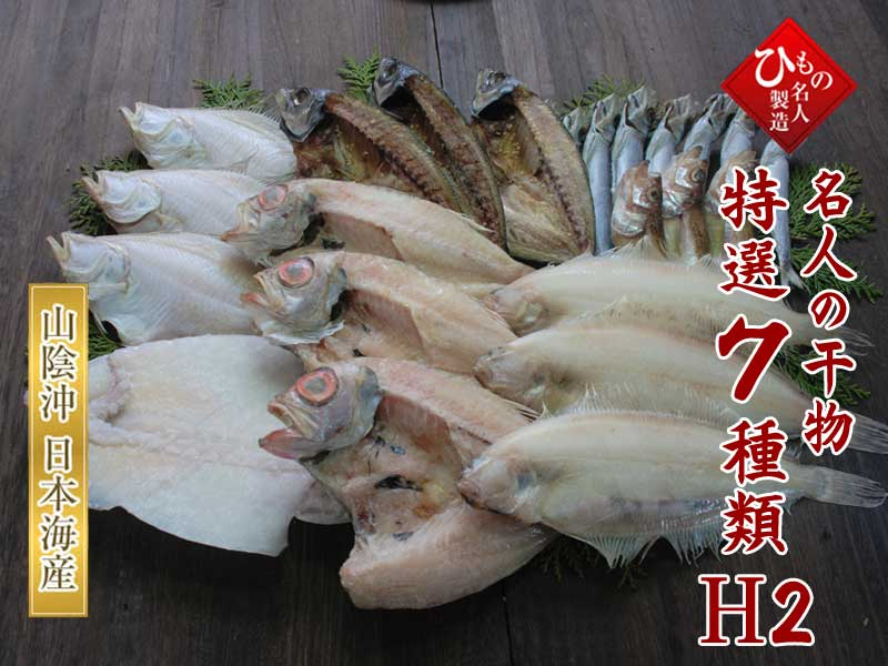 名人の干物7種-H