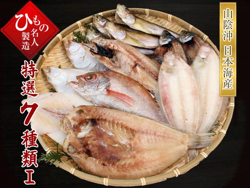 名人の干物 7種詰合-I10000円