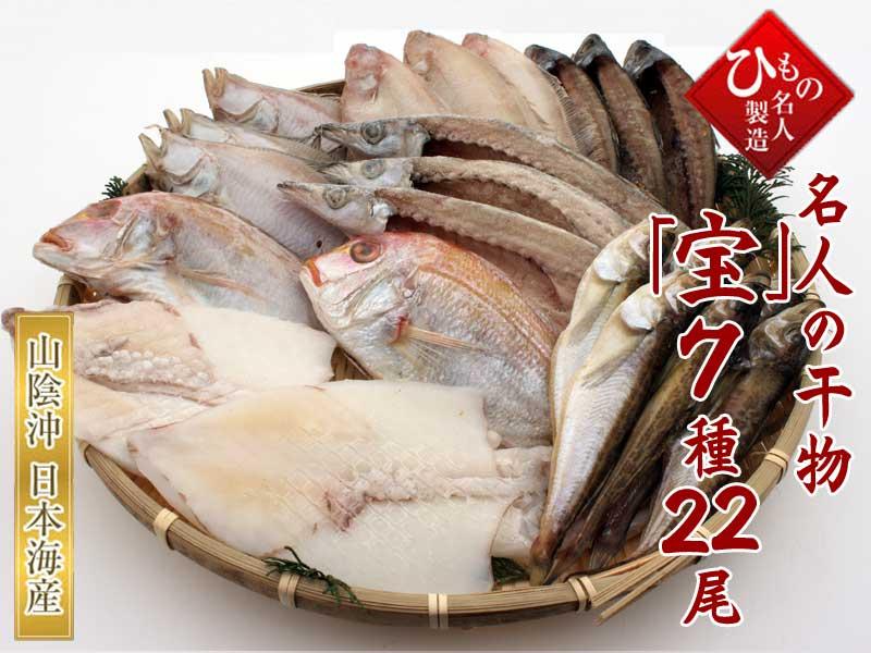 山陰沖 日本海産 名人の干物特選7種類(連子鯛入り)