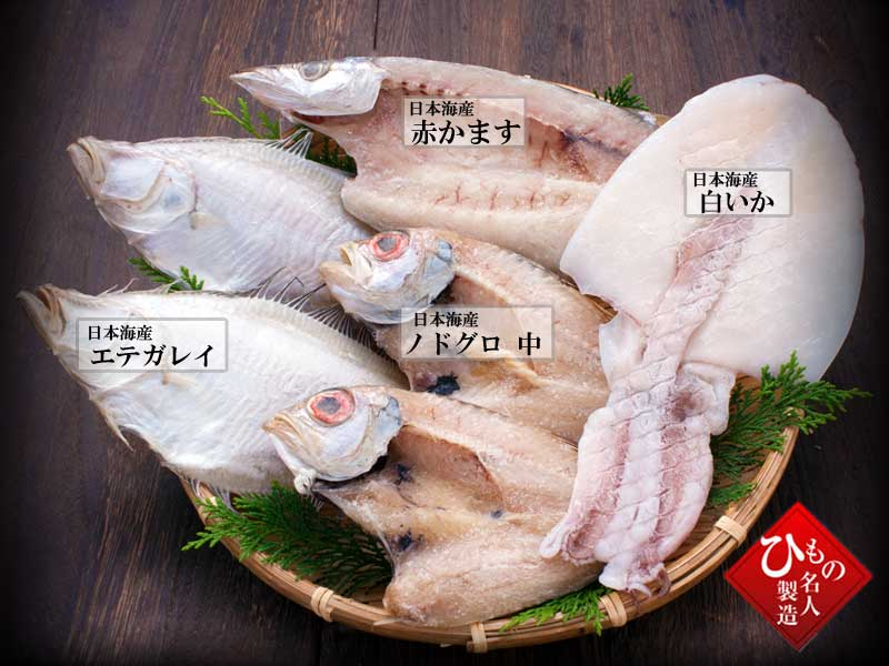 名人の干物 4種-KA(のどぐろ中入り)