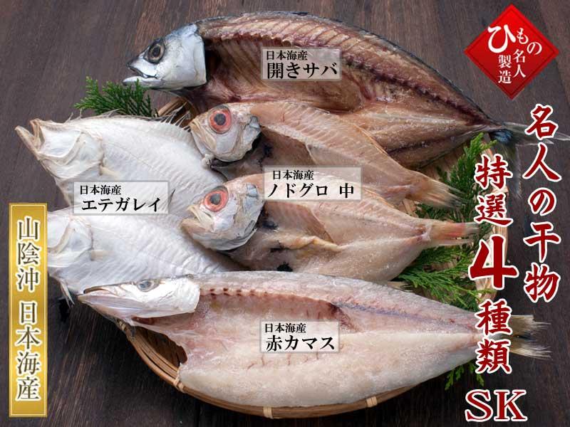 名人の干物4種-SK