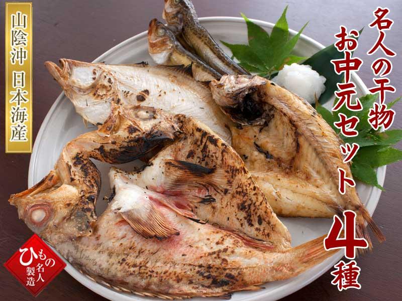 お中元セット4種(ユメカサゴ入り)
