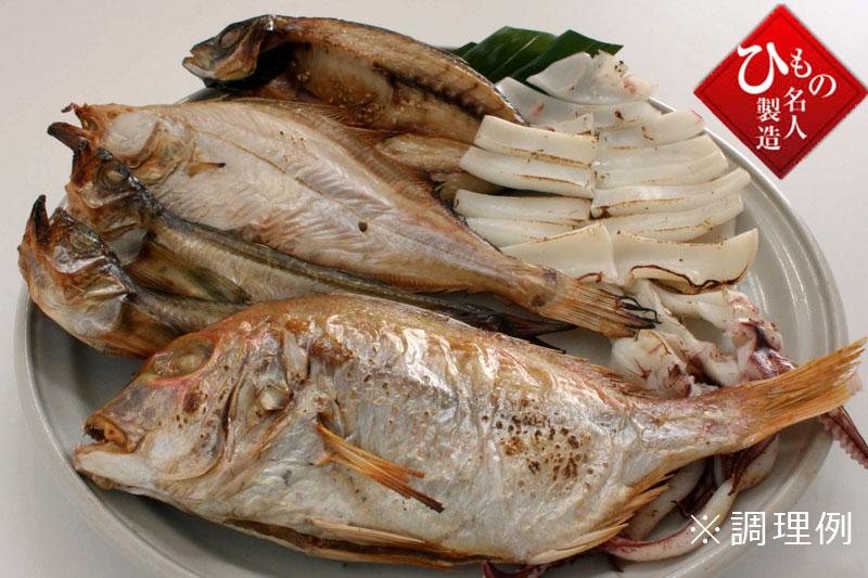 山陰沖 日本海産 名人の干物特選5種類調理例