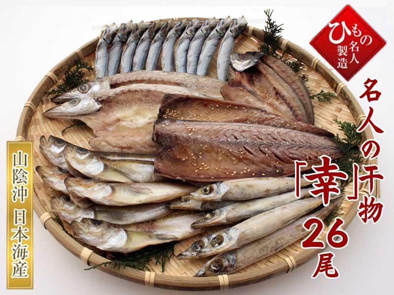 山陰沖 日本海産 「幸」-26尾