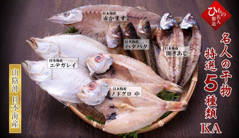 名人の干物 5種-KA(のどぐろ中入り)