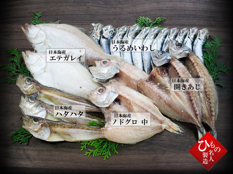 名人の干物 5種-U(のどぐろ中入り)