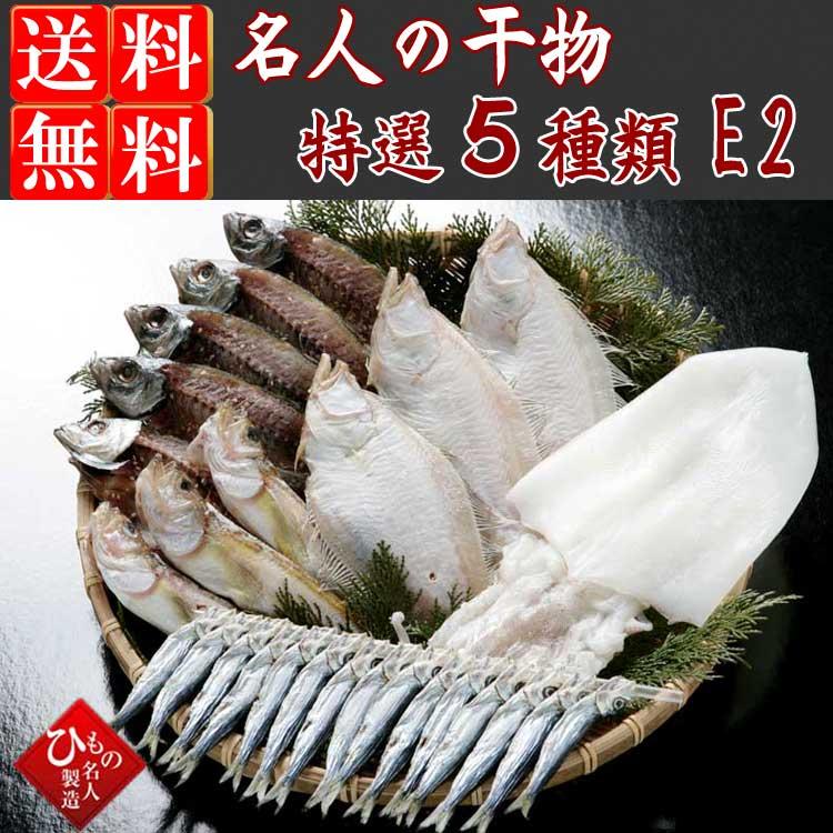 山陰沖 日本海産 名人の干物特選5種類