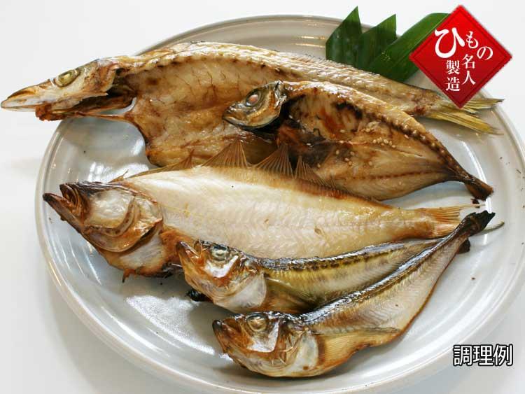 日本海産名人の干物特選6種 調理例