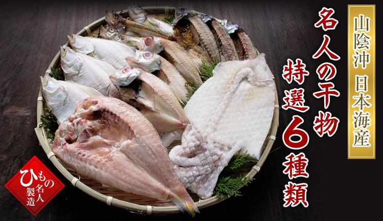 名人の干物6種詰合-C(のどぐろ・甘鯛)入り 【送料無料】