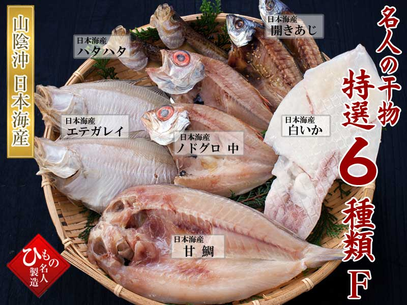 山陰沖 日本海産 名人の干物特選6種類-F