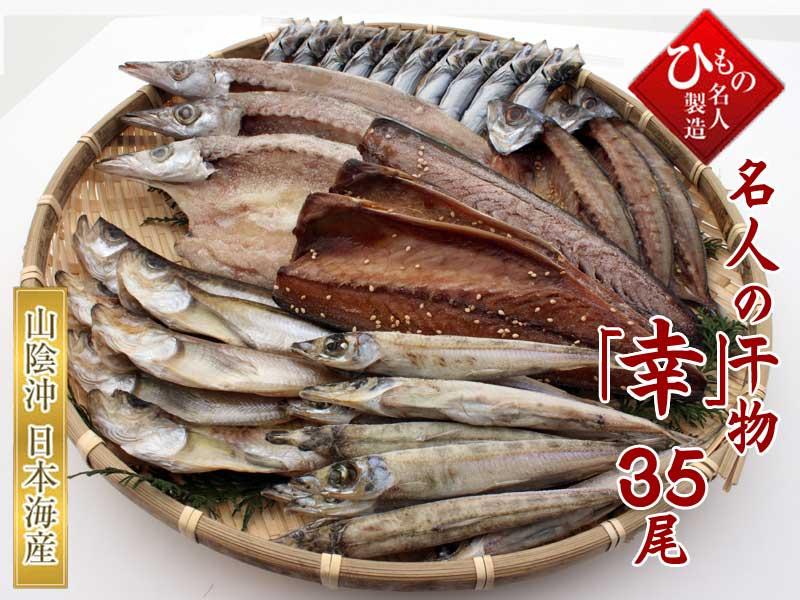山陰沖 日本海産 「幸」-35尾