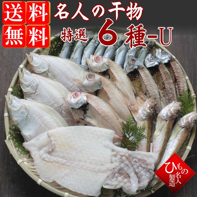 名人の干物 6種-Y(のどぐろ中・ゆめかさご入り)