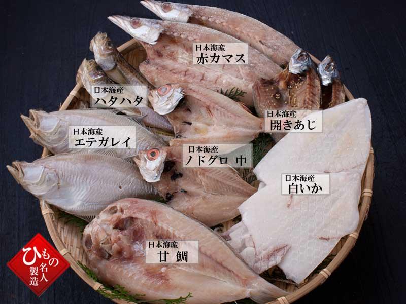 山陰沖 日本海産 名人の干物特選7種類-F