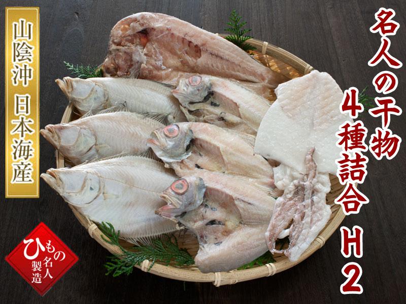 山陰沖 日本海産 名人の干物特選4種類-H2