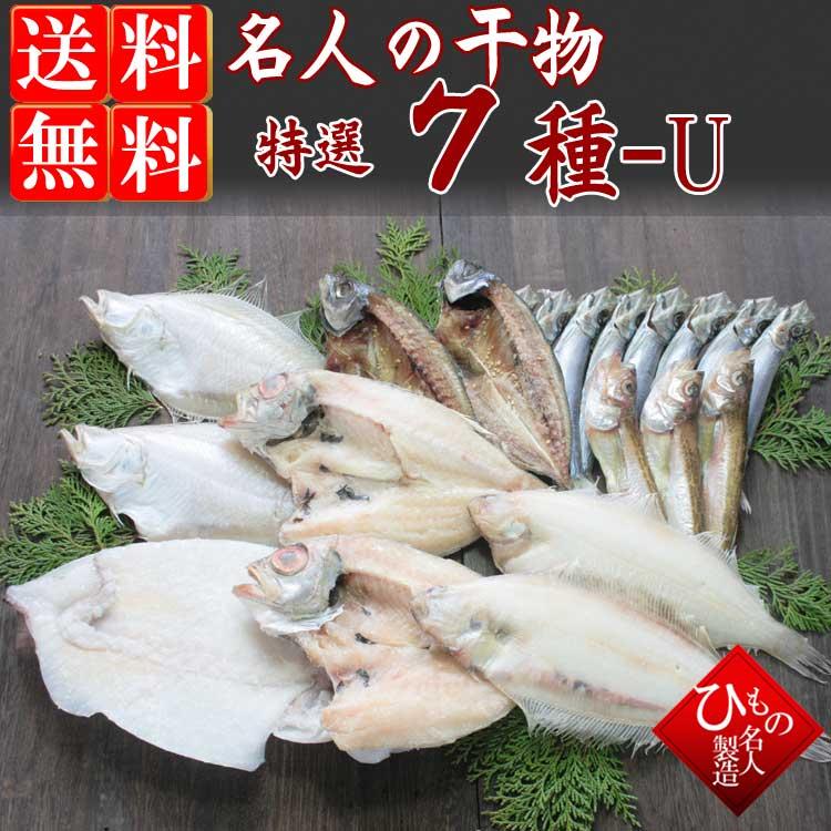 名人の干物 7種-U(のどぐろ中・白いか・笹がれい入り)