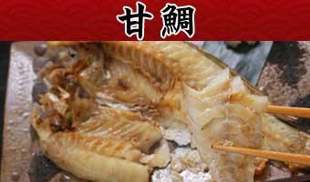 山陰沖日本海産甘鯛