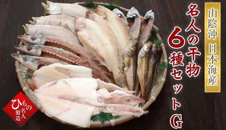 山陰沖 日本海産 名人の干物特選6種-G類