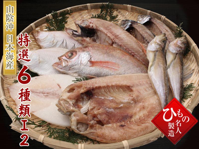 名人の干物 6種詰合-I2 7980円
