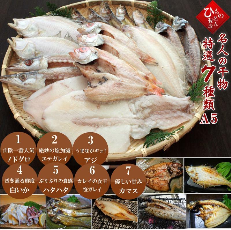 山陰沖 日本海産 名人の干物特選7種類