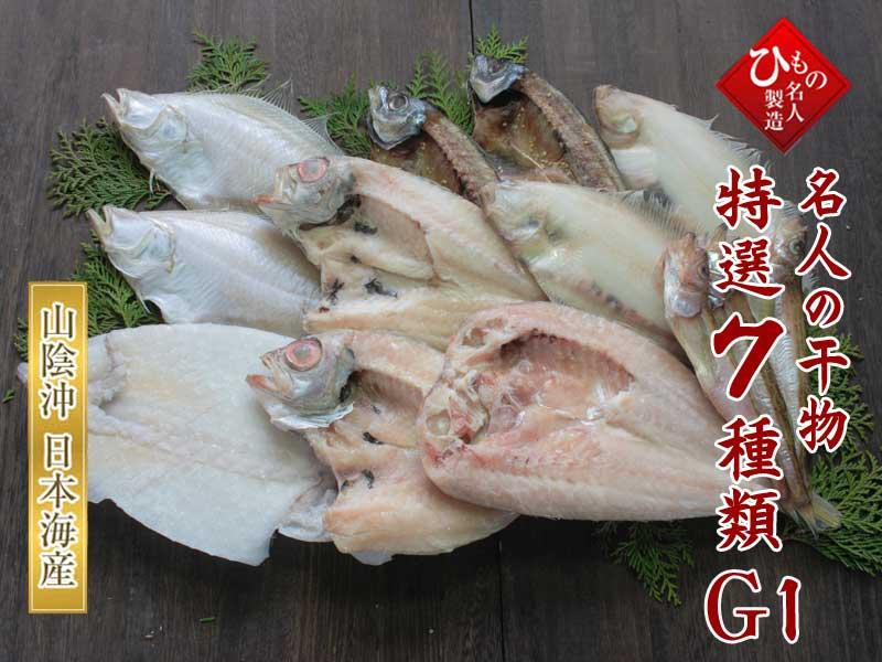 山陰沖 日本海産 名人の干物特選7種類G