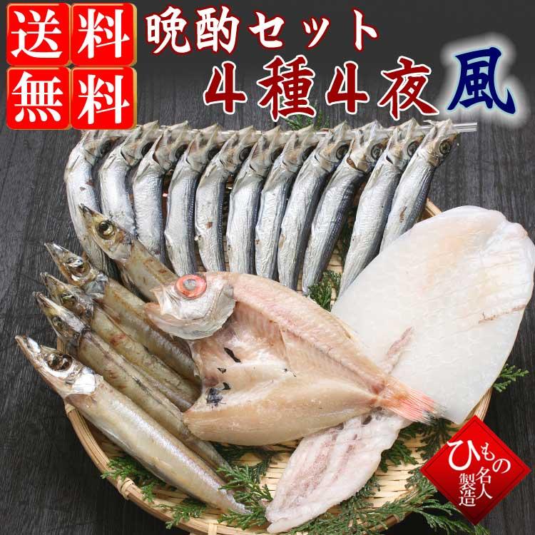 山陰沖 日本海産 晩酌セット 特選4種-4夜-竹