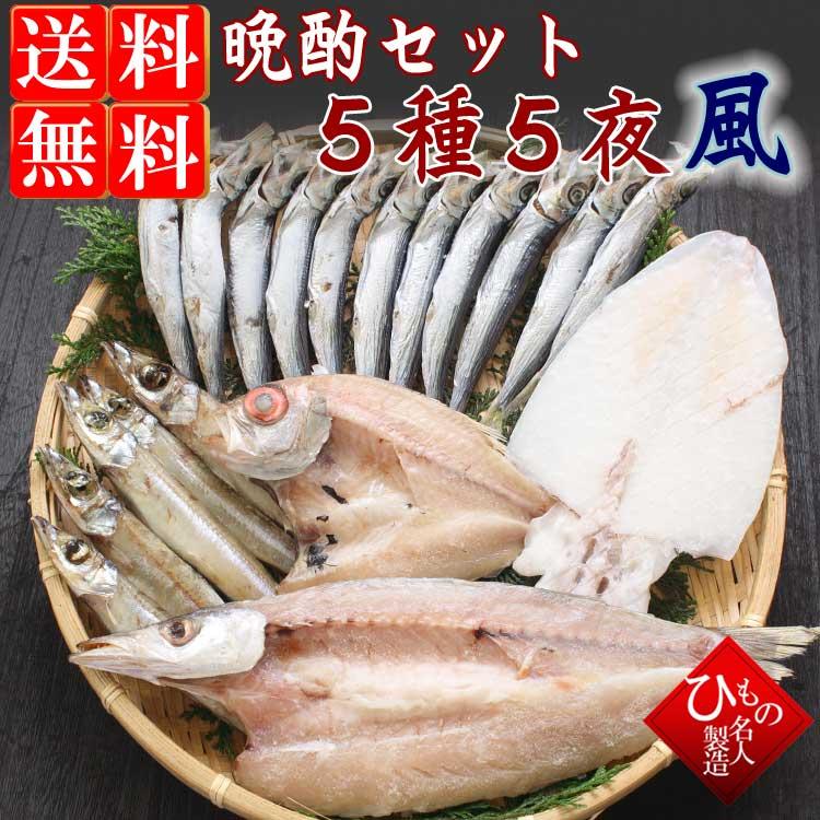 山陰沖 日本海産 晩酌セット 特選5種-5夜-竹