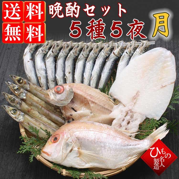 山陰沖 日本海産 晩酌セット 特選4種-4夜-松