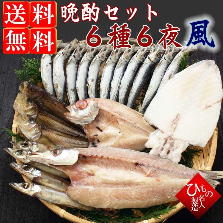 山陰沖 日本海産 晩酌セット 特選6種-6夜-竹