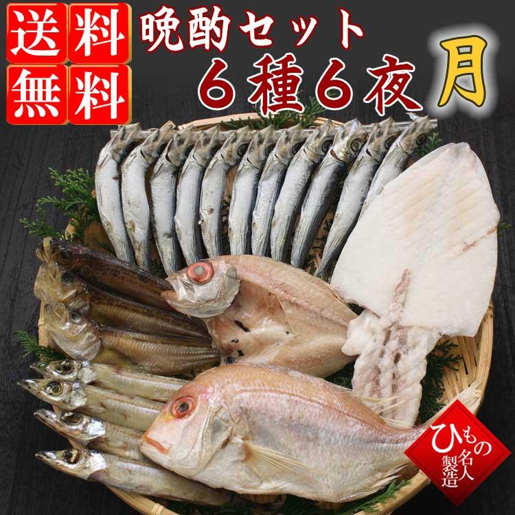 山陰沖 日本海産 晩酌セット 特選6種-6夜-松